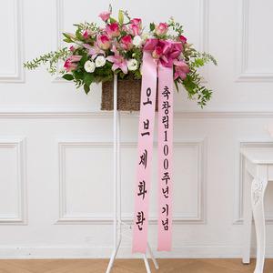 1단 축하오브제(정품)-1