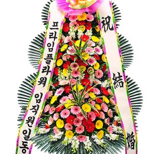 정품화환 축하3단